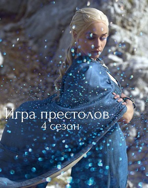 Игра престолов 4 сезон / Game of Thrones (2014)