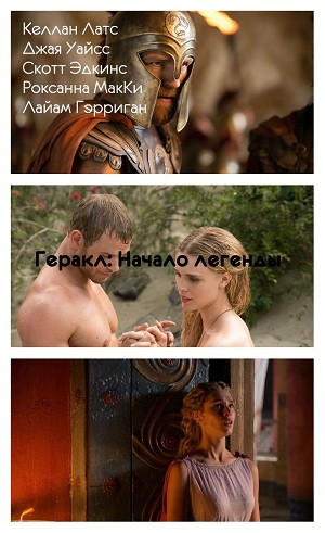 Геракл: Начало легенды / The Legend of Hercules (2013)