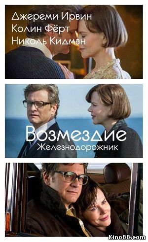 Возмездие / Железнодорожник/ The Railway Man (2013)