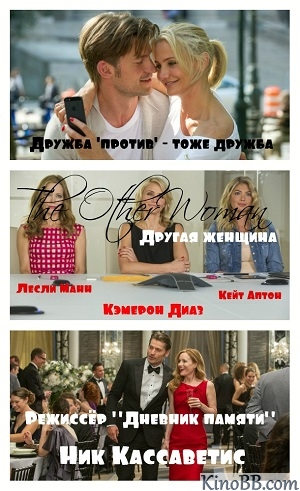 Другая женщина / The Other Woman (2014)