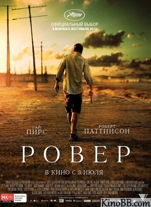 Ровер / Бродяга The Rover (2014)