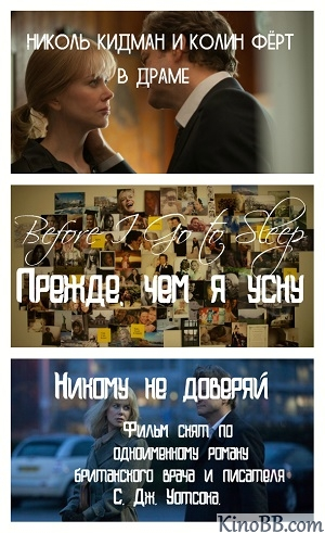 Прежде, чем я усну / Before I Go to Sleep (2014)