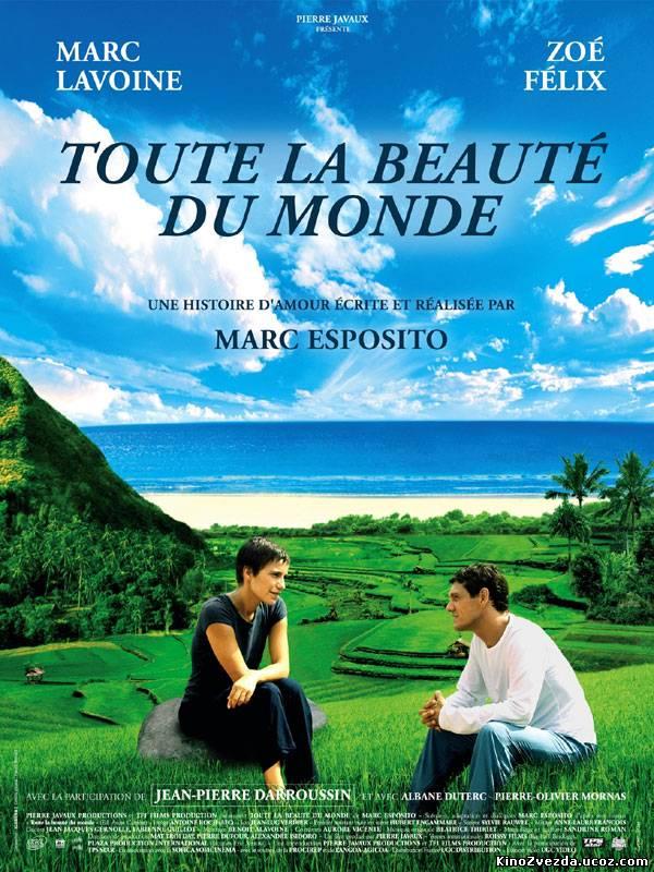 Красота земная / Toute la beauté du monde (2006) смотреть онлайн