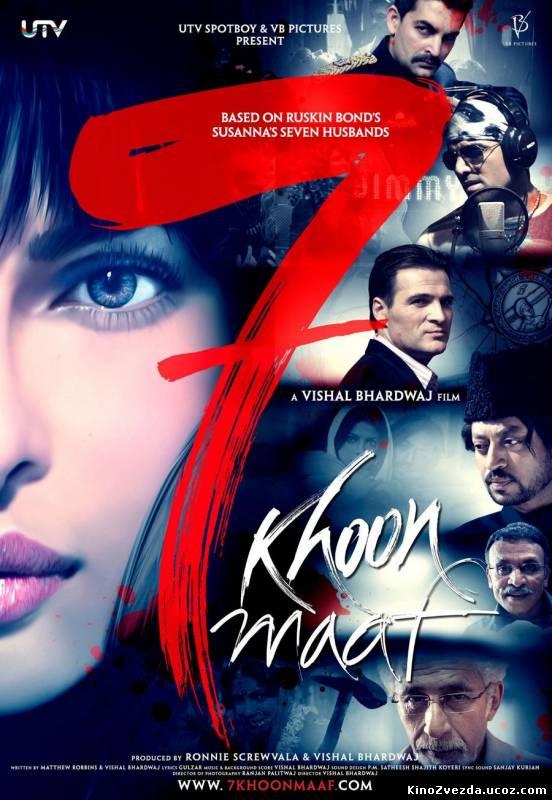 Семь мужей / Семь прощенных убийств / 7 Khoon Maaf (2011) смотреть онлайн