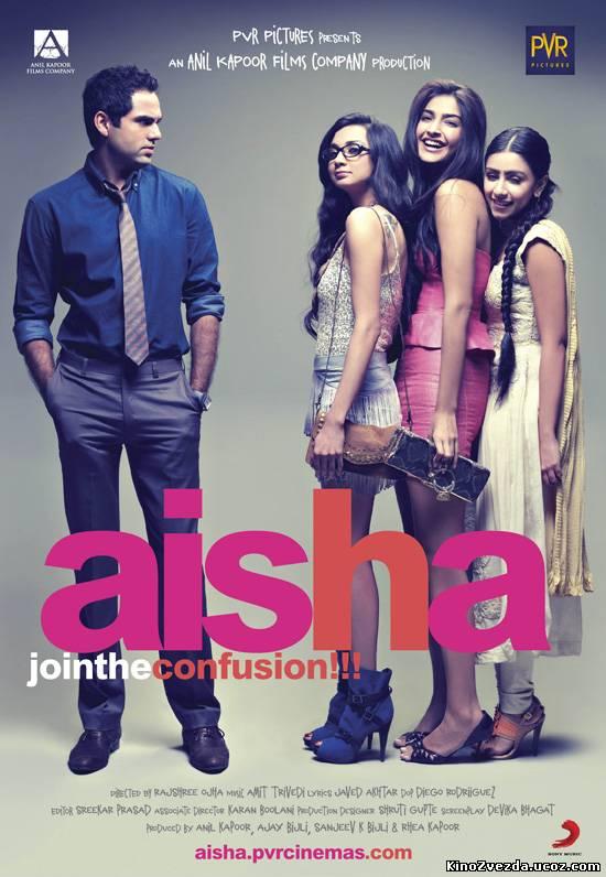 Аиша / Aisha (2010) смотреть онлайн