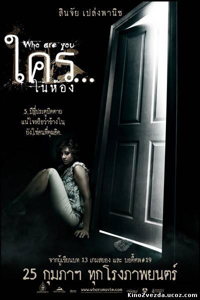 Кто ты? / Кто скрывается за дверью? / Krai...Nai Hong (2010)