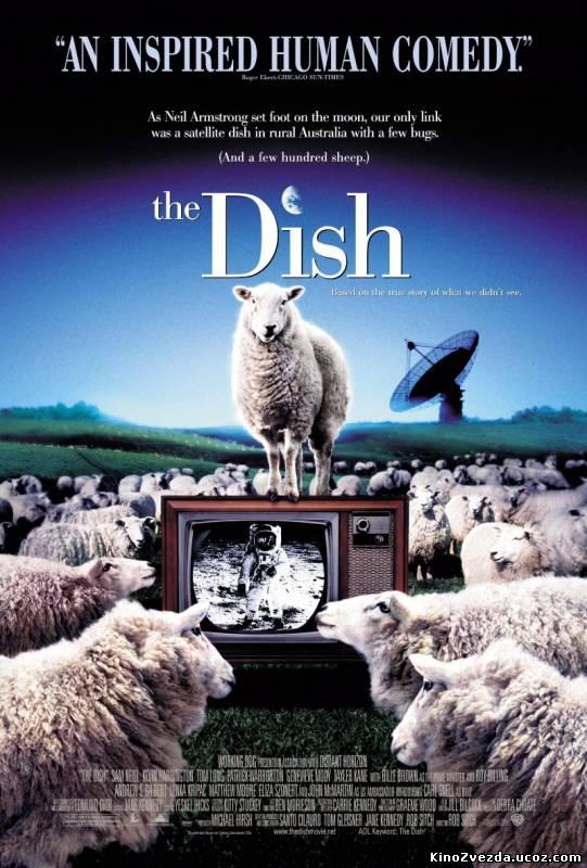 Тарелка / The Dish (2000) смотреть онлайн
