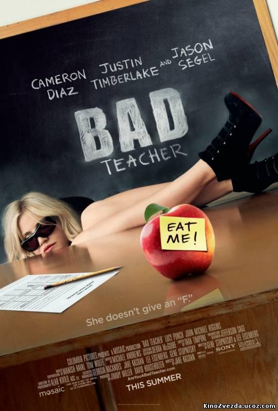 Очень плохая училка / Bad Teacher (2011) смотреть онлайн